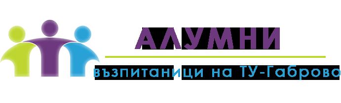 Общностна възпитаниците на ТЕХНИЧЕСКИ УНИВЕРСИТЕТ - ГАБРОВО (АЛУМНИ)